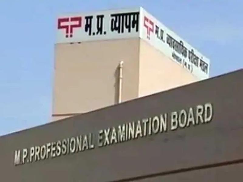 Madhya Pradesh Vyapam Scam : व्यापमं का गुमनाम पत्र फिर विधानसभा सत्र में मचाएगा हंगामा