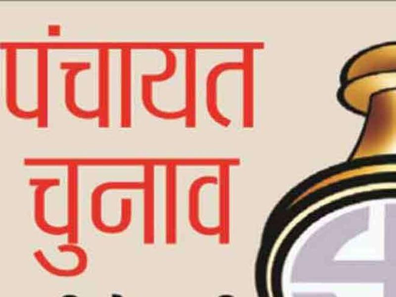 Chhattisgarh : जिला पंचायतों के अध्यक्ष पद के लिए आरक्षण, यहां इस वर्ग के लिए निकली लाटरी
