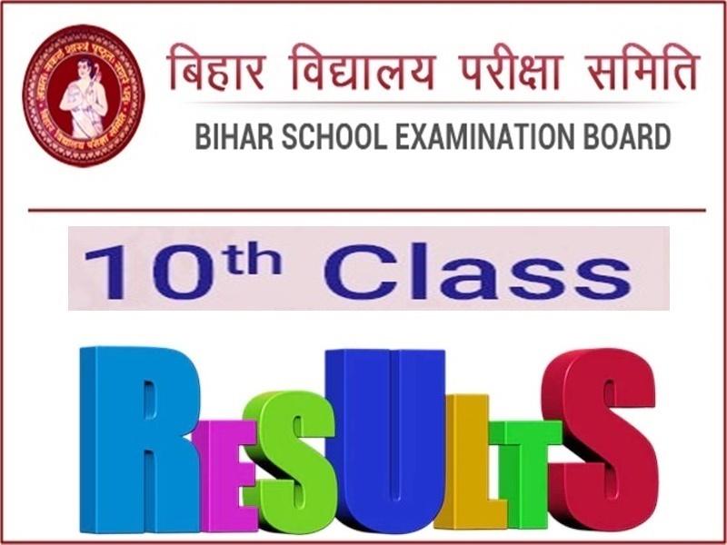 Bihar Board 10th Result 2020: 10वीं का रिजल्ट जल्द, ऐसे करें चेक