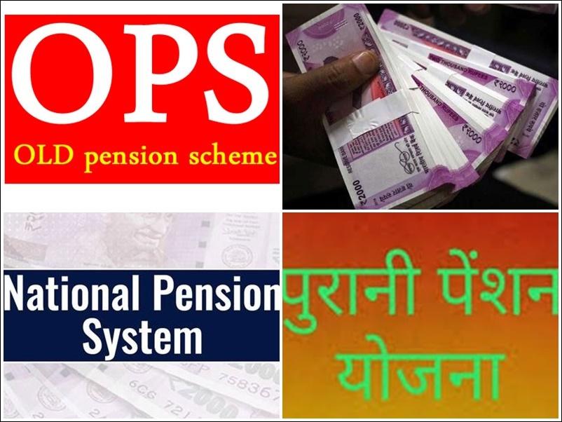 केंद्रीय कर्मचारियों के लिए जरूरी सूचना, Old Pension Scheme का लाभ पाने के लिए सरकार ने बताए ये नियम