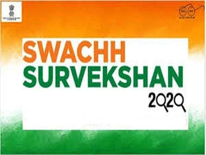 स्वच्छता सर्वेक्षण 2020