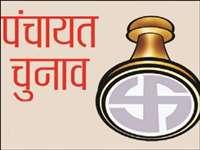 Madhya Pradesh Panchayat Election 2020 : आरक्षण की सूचना के साथ मध्य प्रदेश में पंचायत चुनाव की प्रक्रिया शुरू