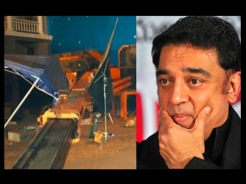 Kamal Haasan की फिल्म Indian 2 के सेट पर तीन असिस्टेंट डायरेक्टर्स की मौत, नौ घायल