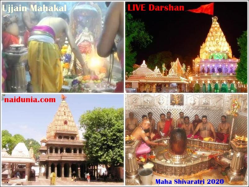LIVE Ujjain Mahakal Darshan 2020: यहां करें उज्जैन के महाकाल मंदिर के लाइव दर्शन