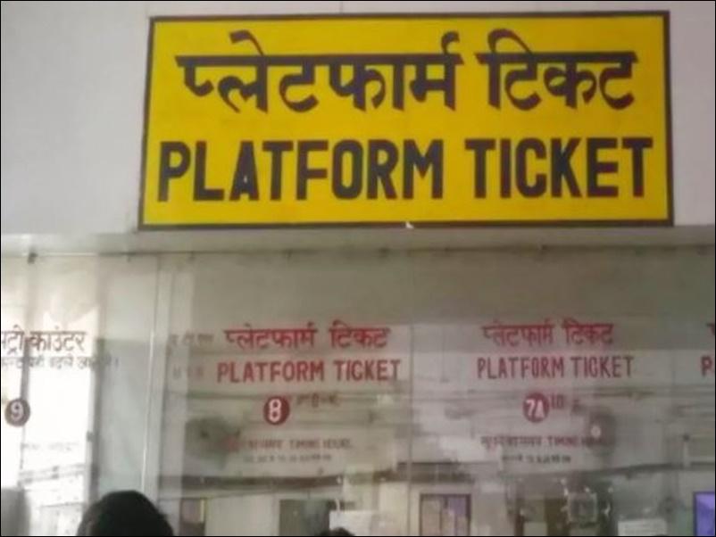 Railway यहां दे रहा है मुफ्त में Platform Ticket, आपको बस यह करना होगा