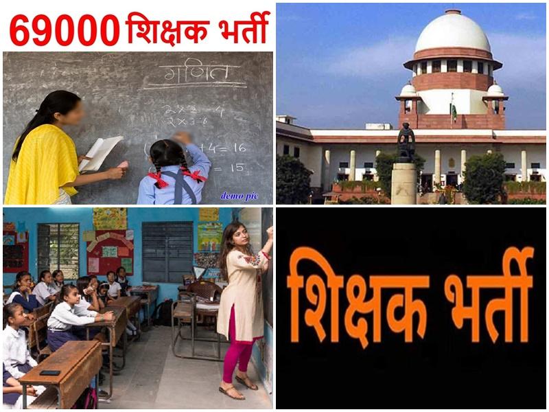 Supreme courts big decision regarding 69000 teacher recruitment ...