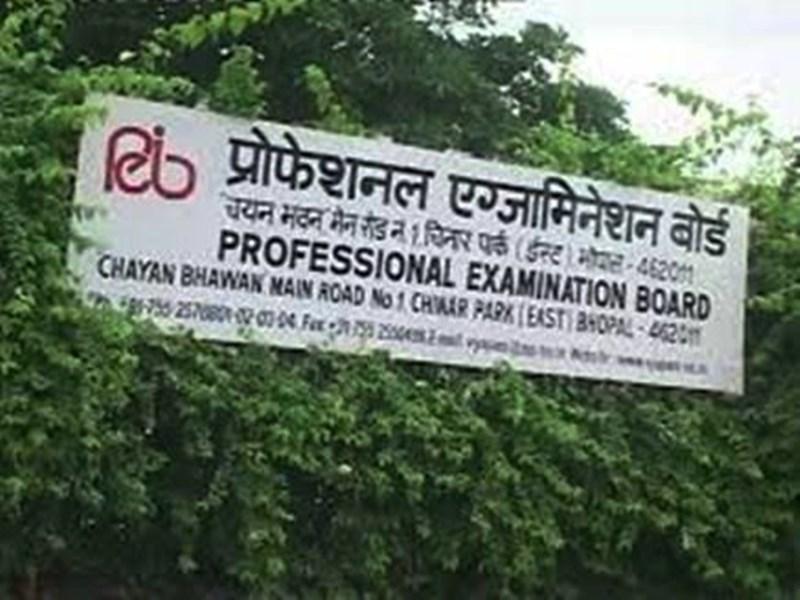 Madhya Pradesh PEB : मध्य प्रदेश पीईबी ने रोकी भर्ती परीक्षाएं, 40 लाख उम्मीदवार परेशान