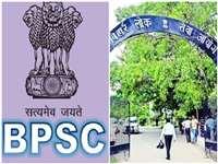 BPSC 2020: BPSC ने विभिन्न परीक्षाओं और रिजल्ट की तारीखें घोषित की
