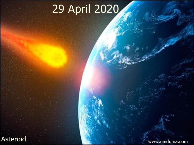 29 April को धरती से टकरा सकता है विशाल Asteroid, देखें सोशल मीडिया पर क्या कुछ चल रहा है