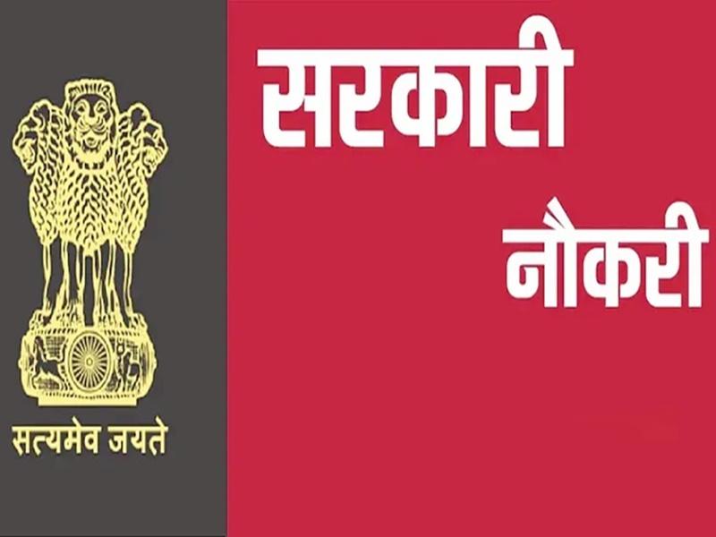Sarkari Naukri 2020: इन विभागों में है सरकारी नौकरी का मौका, जल्दी करें आवेदन
