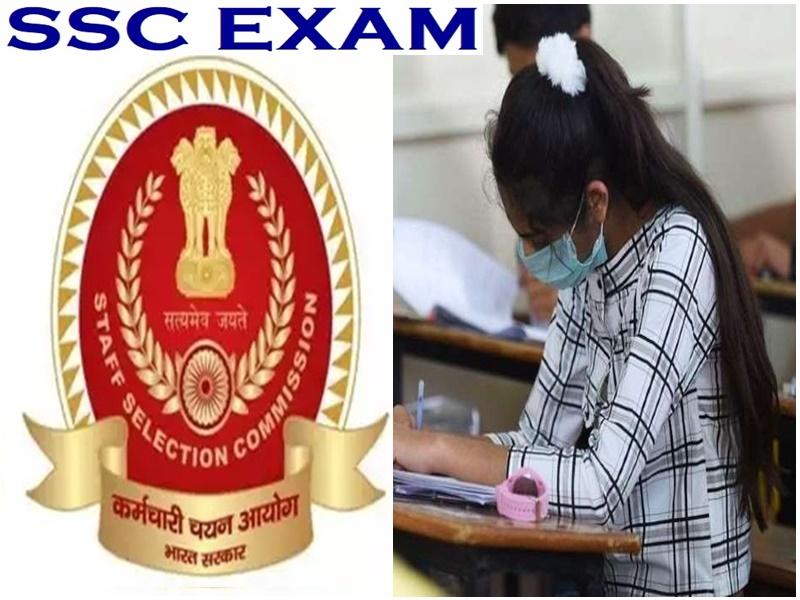 SSC Exam 2020: SSC का आगामी परीक्षा कैलेंडर 1 जून के बाद घोषित होगा