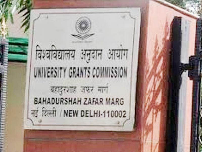 UGC का बड़ा फैसला, छात्र अब एक साथ दो डिग्री कोर्स कर सकेंगे