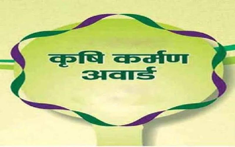 Krishi Karman Award : कृषि कर्मण अवार्ड के लिए फर्जी आंकड़े जुटाने वाले मध्यप्रदेश के अफसरों पर होगी कार्रवाई