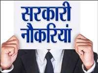 Sarkari Naukri 2020: सरकारी नौकरी का मौका, रेलवे सहित अन्य विभागों में 7 लाख पद हैं खाली, जल्द करें आवेदन