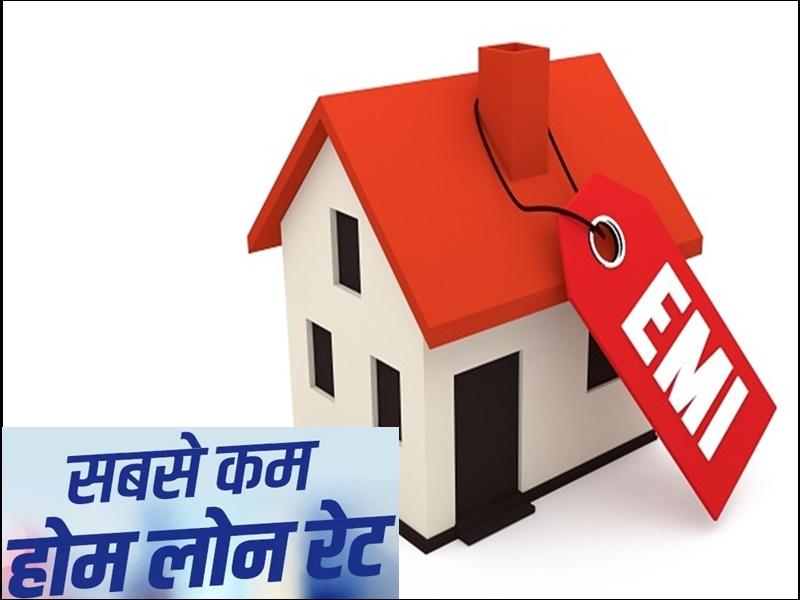 Home Loan Rates: होम लोन रेट 15 साल में सबसे कम, EMI भी कम होगी