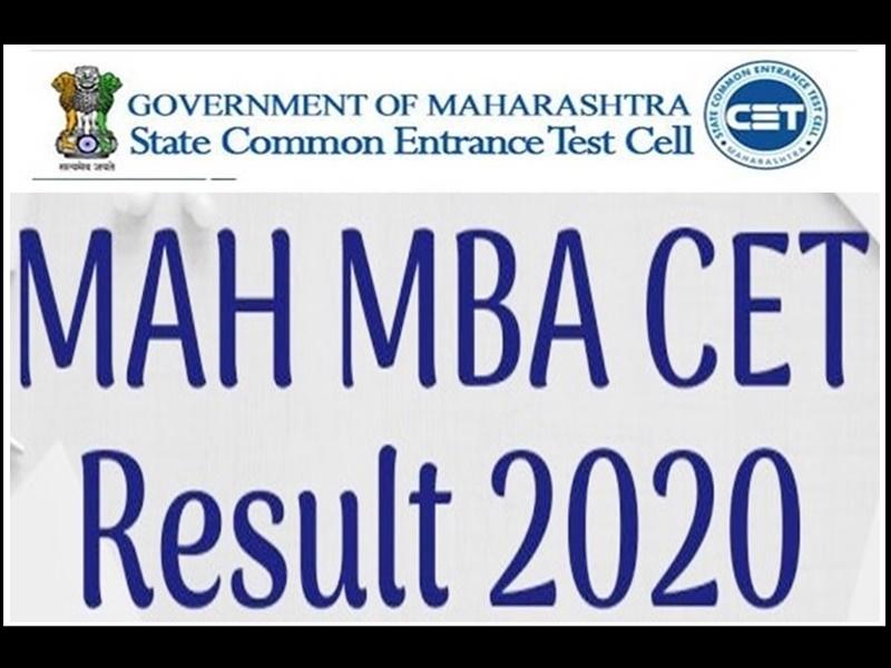 MAH CET MBA 2020 result: महाराष्ट्र एमबीए सीईटी रिजल्ट घोषित, ऐसे चेक करें परिणाम