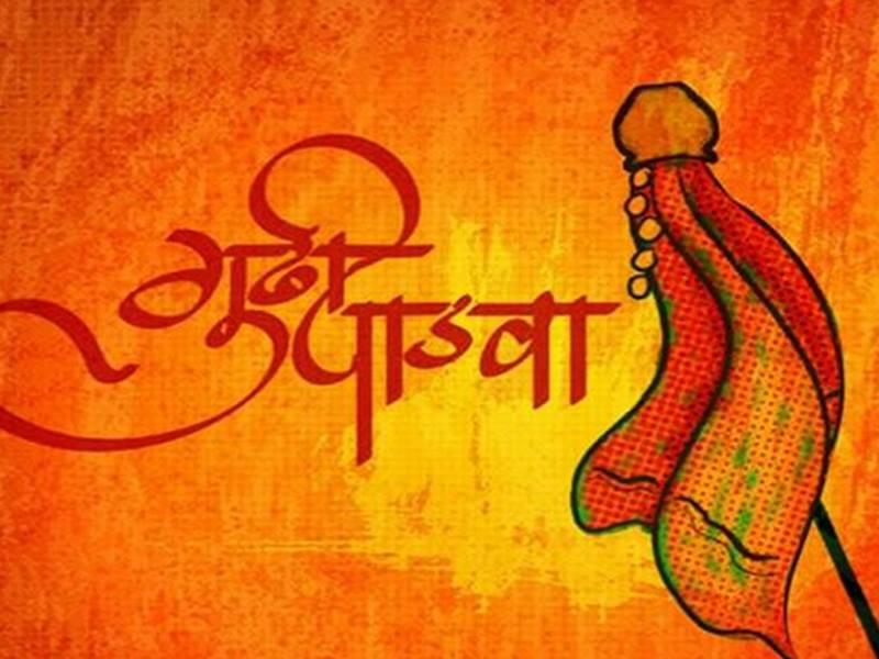 Gudi Padwa 2020: इस दिन हुआ था सृष्टि का सृजन और श्रीराम का राज्याभिषेक