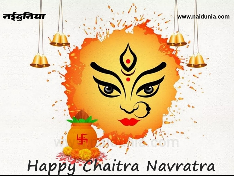 Chaitra Navratri 2020: इन Shayari, Images, SMS, WhatsApp Status, GIF से अपनों को दें शुभकामनाएं