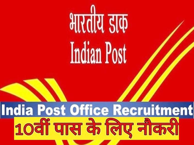 India Post Recruitment 2020: बिना परीक्षा 10वीं पास के लिए बंपर भर्तियां, यहां है पूरी जानकारी