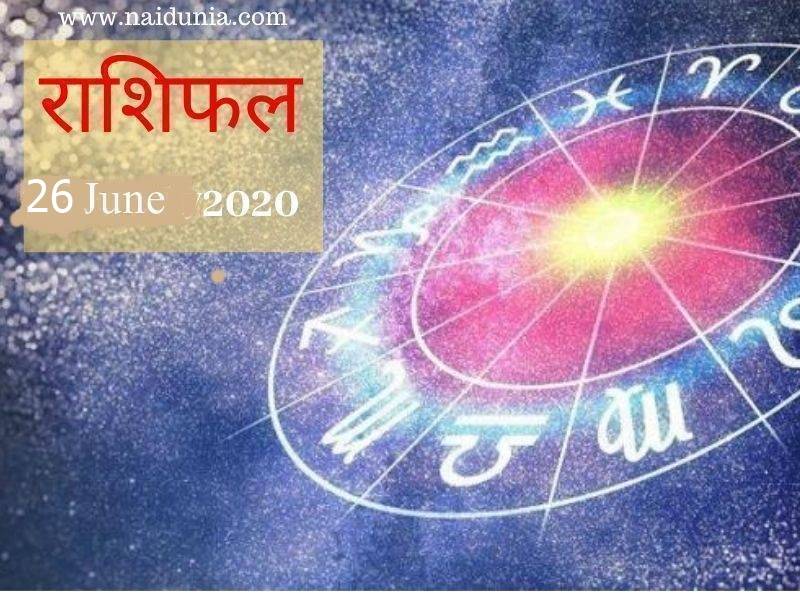 Today's Horoscope : आर्थिक पक्ष मजबूत होगा, अधिकारियों का सहयोग मिलेगा
