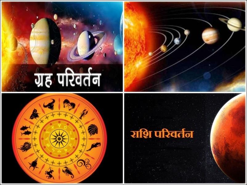 Rashifal : 27 जुलाई से 31 अगस्त के बीच बदलेगी कई ग्रहों की दिशा, इन राशियों के लोग सतर्क रहें
