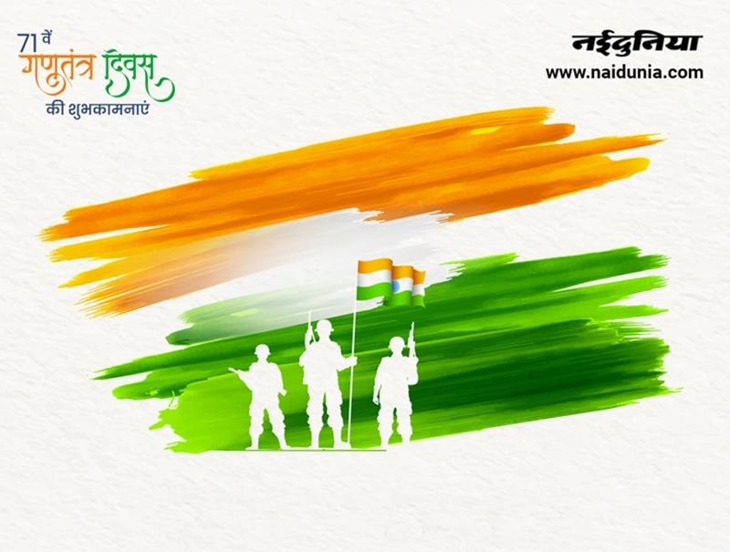 Happy Republic Day 2020 : गणतंत्र दिवस को इन SMS, Quotes, Greetings से बनाएं और स्पेशल, करें अपनो को विश