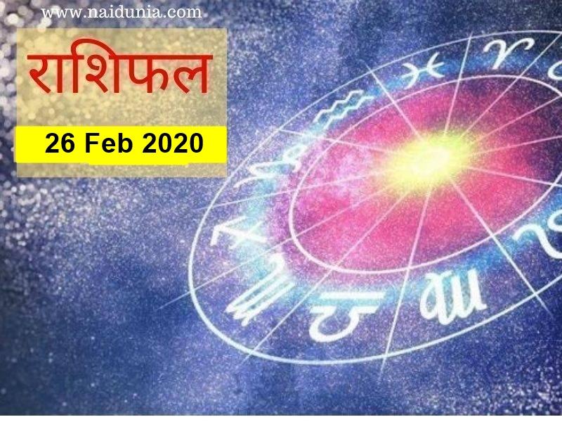 Horoscope 26 Feb 2020: पारिवारिक प्रतिष्ठा बढ़ेगी, दांपत्य जीवन सुखमय होगा