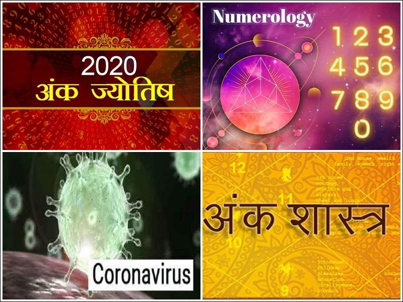 जब भी किसी साल के अंत में शून्य आया, महामारी का प्रकोप छाया, अंकशास्त्र की ये मिसालें पढ़कर हैरान रह जाएंगे आप