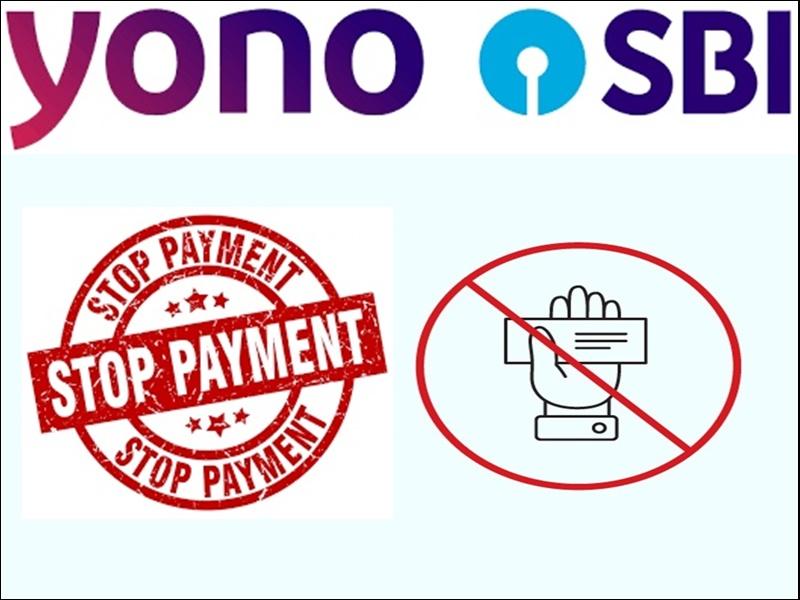 SBI online Banking: इस तरह घर बैठे रोक सकते हैं चेक से पैमेंट, ये है प्रक्रिया