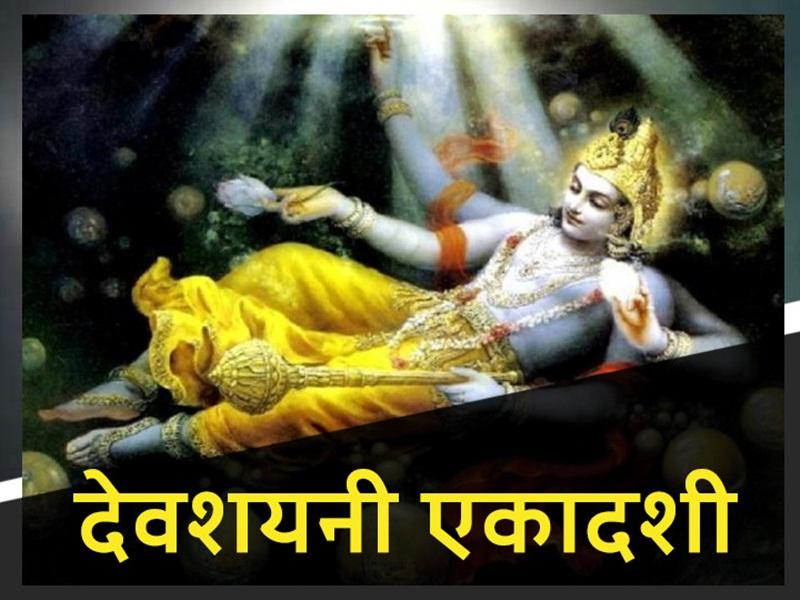 Devshayani Ekadashi 2020 : 1 जुलाई को है देवशयनी एकादशी, 5 माह का रहेगा चातुर्मास