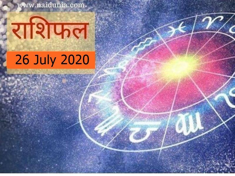 Horoscope Today 26 July 2020: व्यावसायिक प्रतिष्ठा बढ़ेगी, रिश्तों में मधुरता आएगी