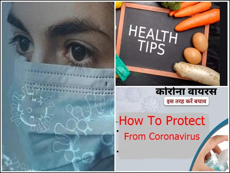 दैनिक जीवन में इन छोटी-छोटी बातों का ध्यान रखकर कोरोना संक्रमण से ऐसे करें बचाव