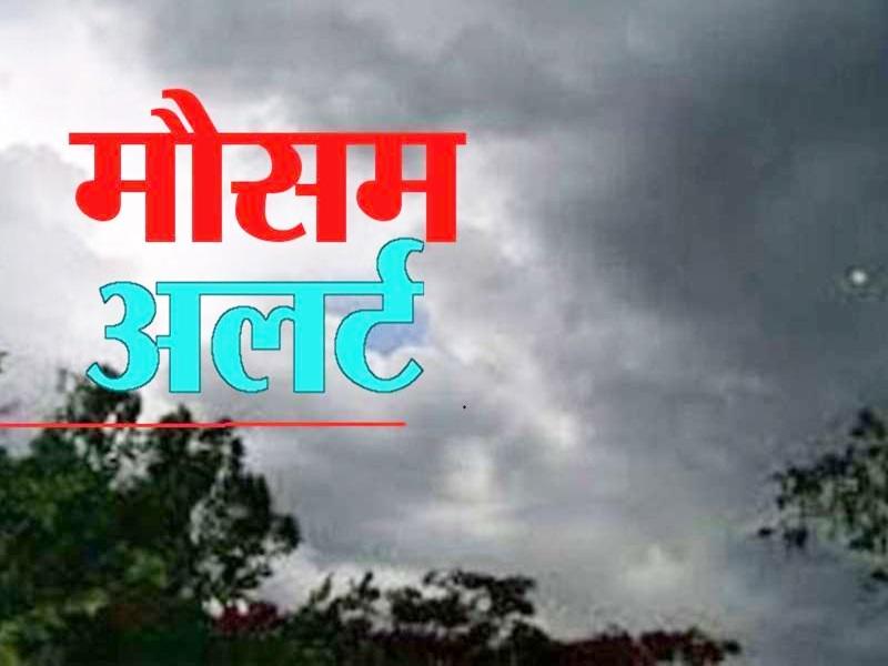 MP Weather Update : बैतूल जिले में फिर बारिश, पक चुकी फसलों को नुकसान