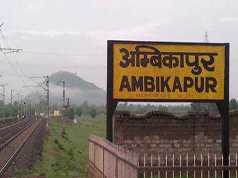 Ambikapur News: कुछ देर में अंबिकापुर पहुंचेगी पहली श्रमिक विशेष ट्रेन, होगी स्वास्थ्य जांच