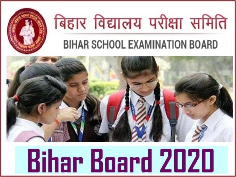 Check Bihar Board 10th Results 2020 DECLARED: 10वीं का रिजल्ट घोषित, यहां देखें परिणाम online.bihar.gov.in