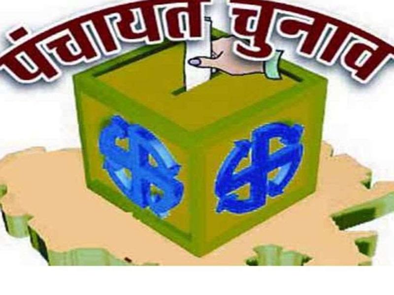 Chhattisgarh Panchayat Election 2020 : छत्तीसगढ़ पंचायत चुनाव के पहले चरण का मतदान आज