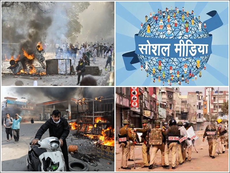 CAA Protest: दिल्ली की हिंसा में मौतों, आगजनी से Social Media पर फूटा लोगों का गुस्सा, आए ऐसे कमेंट्स