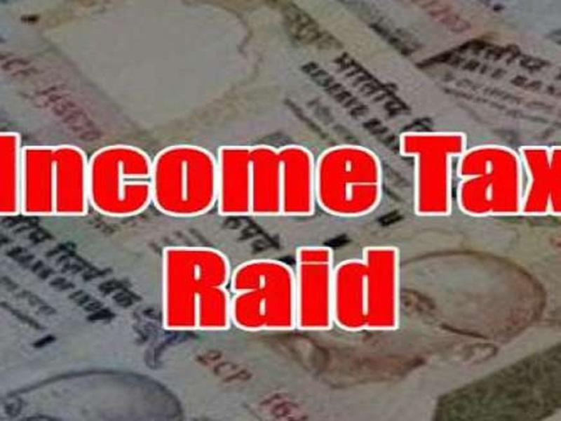 Income Tax Raid in Chhattisgarh : छत्तीसगढ़ में आयकर विभाग की कार्रवाई, 100 से अधिक स्थानों पर दबिश
