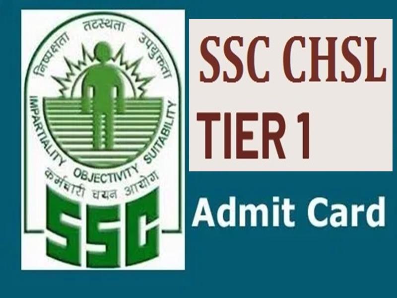 SSC CHSL Admit Card: परीक्षा 16 मार्च से, एडमिट कार्ड जल्द जारी होंगे