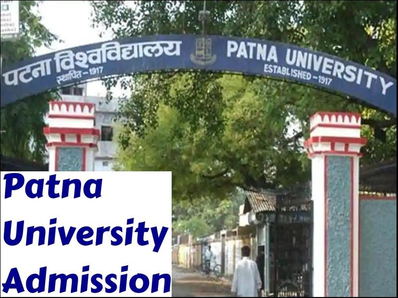 Patna University Admission 2020: 3 अप्रैल से शुरू होंगी एडमिशन की प्रक्रिया, ऐसे करें आवेदन