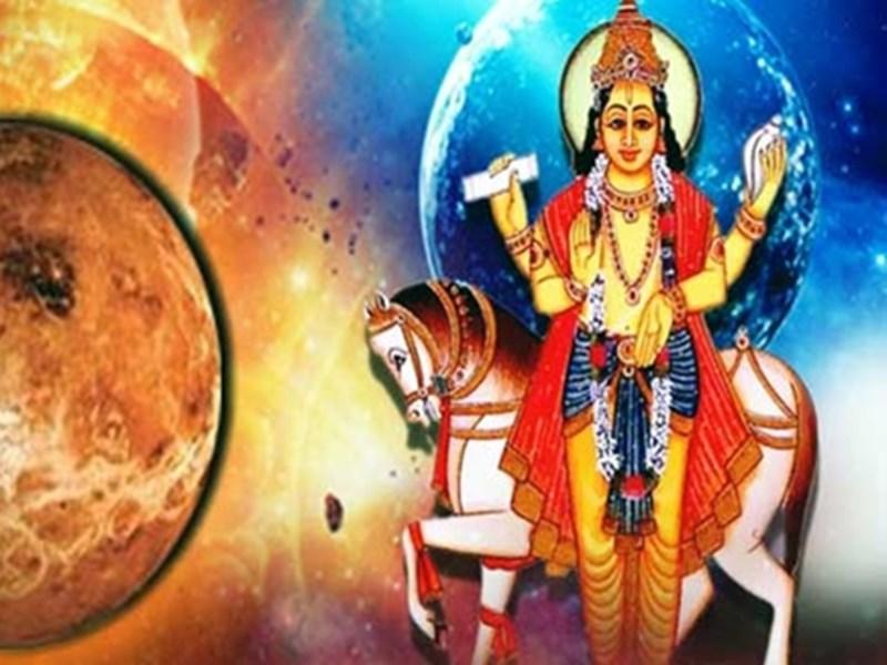 Shukra Rashi Parivartan 2020 : शुक्र ग्रह का मेष राशि में हुआ प्रवेश, यह पड़ेगा इसका असर