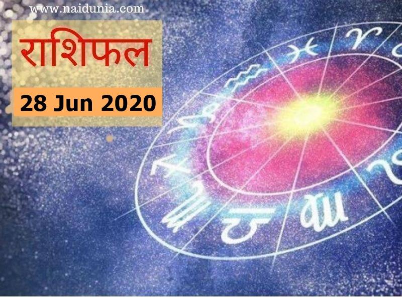 Horoscope Today 28 Jun 2020: गृह कार्य में व्यस्त रहेंगे, विरोधी परास्त होगा
