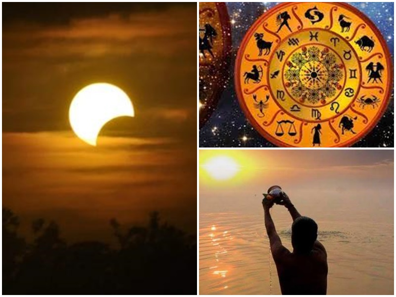 Surya Grahan: सूर्य ग्रहण का प्रभाव 10 जनवरी तक रहेगा, इन राशि के लोगों का बदलेगा जीवन, यह उपाय करें