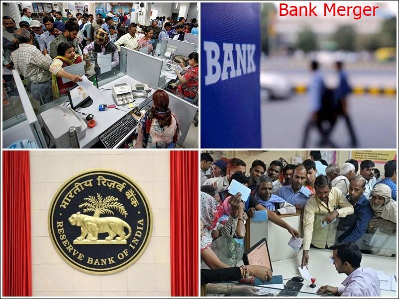 1 April 2020 से बदल जाएंगे इन Bank के नाम और नियम, जानिये किस बैंक का कहां होगा विलय
