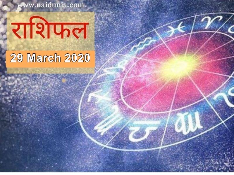 Today's Horoscope 29 March 2020: दांपत्य जीवन में सुधार आएगा, पारिवारिक प्रतिष्ठा बढ़ेगी