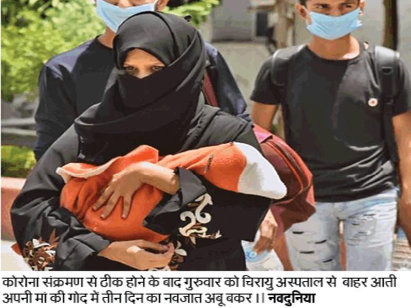 Coronavirus Bhopal News : तीन दिन के बालक ने कोरोना को किया परास्त, अस्थमा पीड़ित 84 साल की बुजुर्ग भी स्वस्थ