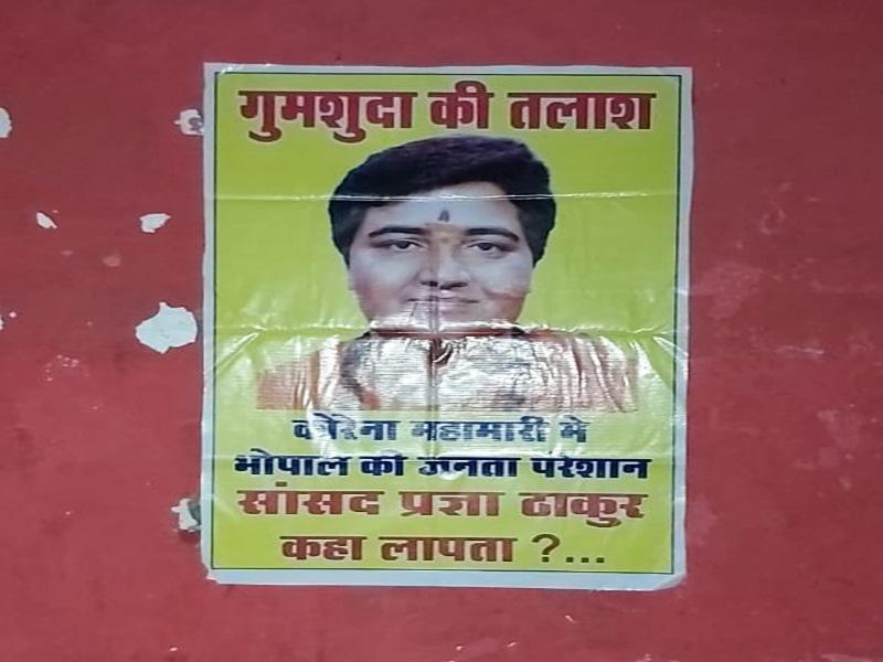 Coronavirus Bhopal Update : भोपाल में लगे सांसद प्रज्ञा के गुमशुदगी के पोस्टर