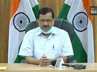 दिल्ली सरकार बना रही 'प्लाज्मा बैंक', CM केजरीवाल ने कोरोना मरीजों से की यह अपील