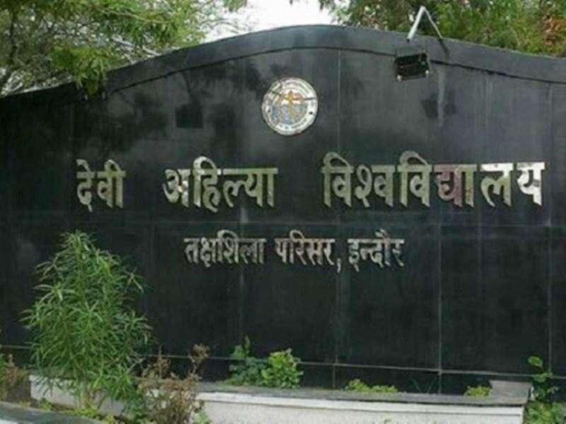 DAVV Indore Admission : 20 विभागों के 110 कोर्स में मेरिट के आधार पर होगा एडमिशन