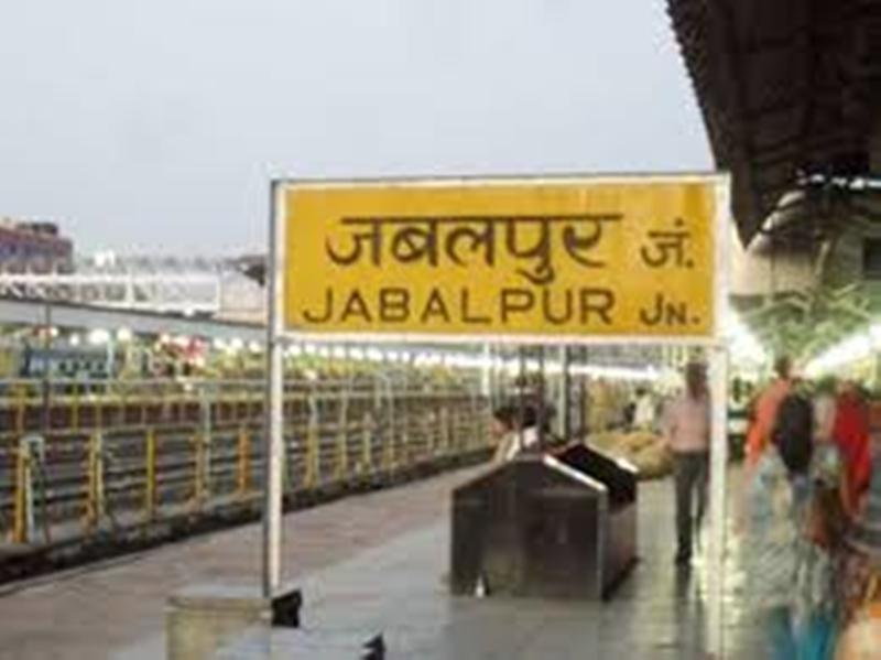 Jabalpur Station : 90 दिन में 1500 ट्रेन रद, जबलपुर स्टेशन से यात्रियों को दिया जाएगा रिफंड